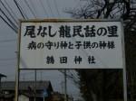 s鶉田神社 (4)